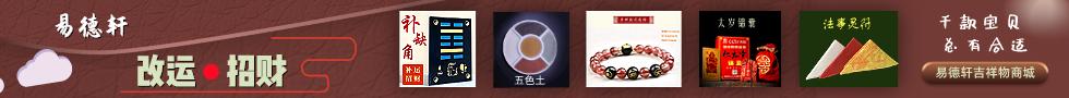 六爻,占卜,易德轩算命网