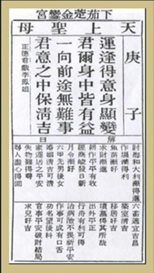 【妈祖灵签】第三十七签 庚子.jpg