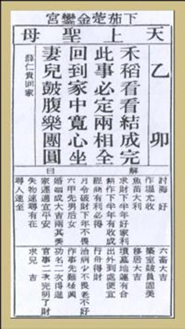 【妈祖灵签】第八签 乙卯.jpg
