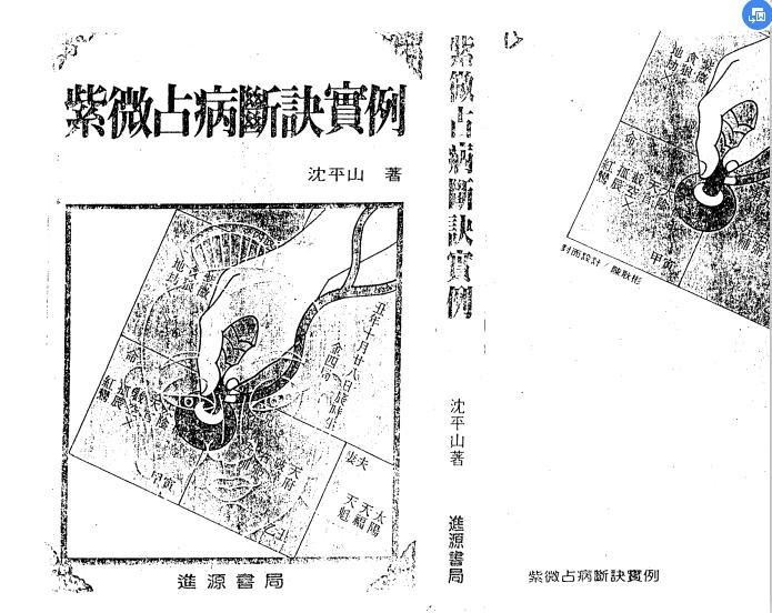 沉平山-紫微斗数占病断诀实例--电子占卜书籍免费下载