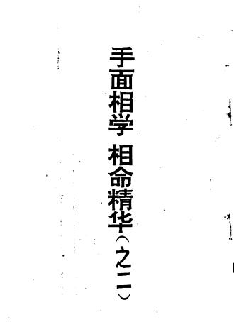 陈鼎龙-手面相学-相命精华之二--电子占卜书籍免费下载