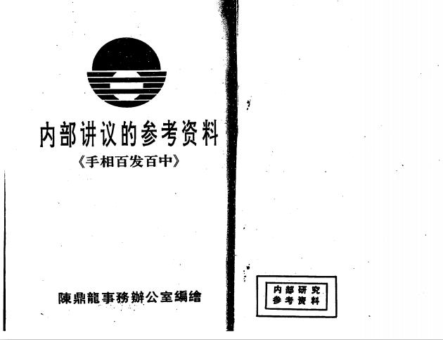 陈鼎龙-手相百发百中--电子占卜书籍免费下载