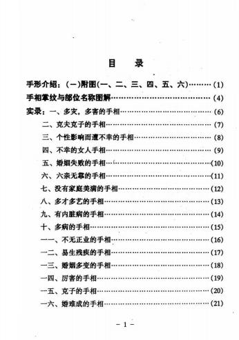 陈鼎龙-手相百六种--电子占卜书籍免费下载