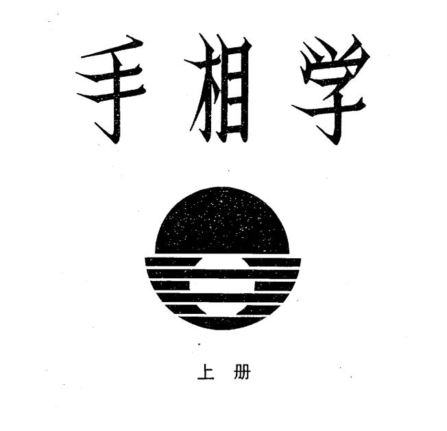 陈鼎龙-手相学上册--电子占卜书籍免费下载