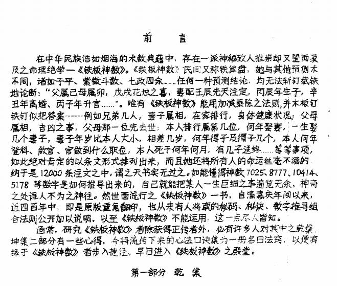 陈鼎龙-正统铁版神数中级入门教材--电子占卜书籍免费下载