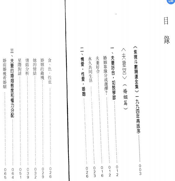 紫微斗数开运全集第3集电子占卜书籍免费下载