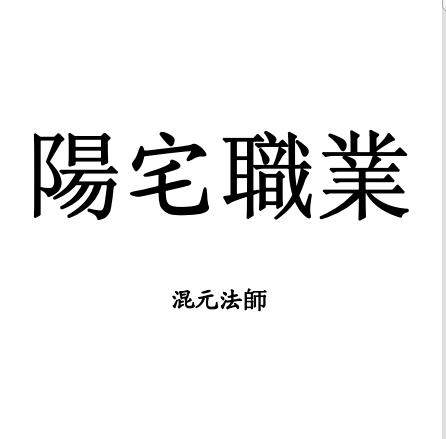 阳宅职业(拍照版)电子占卜书籍免费下载