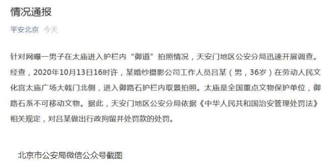 """男子进入太庙""""御道""""拍照 北京警方通报"""
