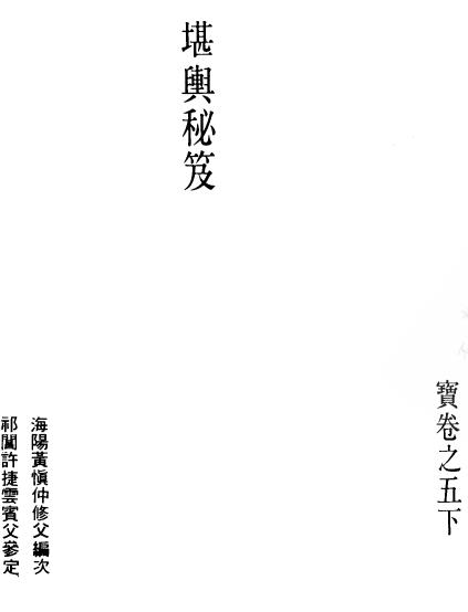 堪舆秘笈02(古本)占卜书籍免费下载
