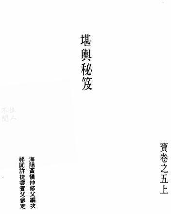 堪舆秘笈01(古本)占卜书籍免费下载