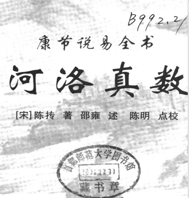 康节说易全书.河洛真数占卜书籍免费下载