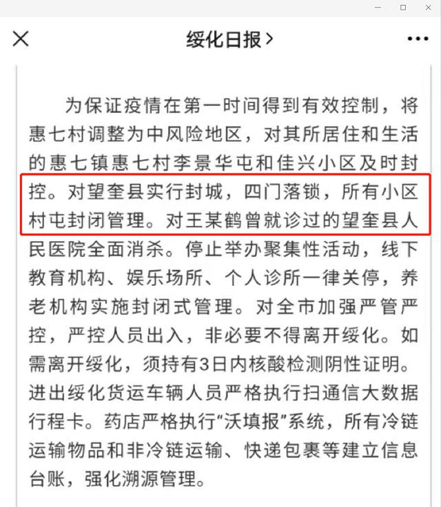 """两地""""封城""""多地进入战时状态,""""打工人""""春节能顺利返乡吗?"""